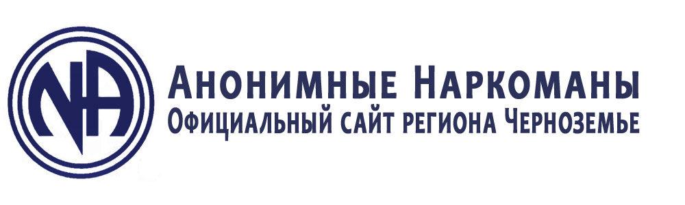 Анонимные Наркоманы РКО Черноземье