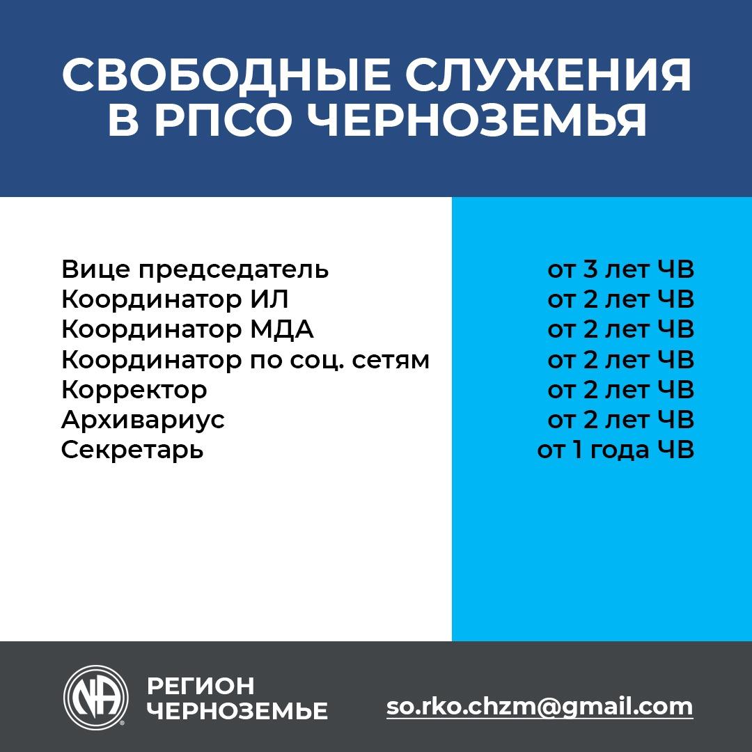 Свободные служения в РПСО Черноземья