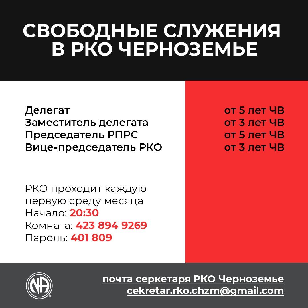 Свободные служения в РКО Черноземье
